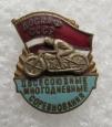 Vintage Soviet Sport Badge. DOSAAF.