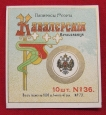"""Russian Imperial Period Сigarette Pack Paper Label """"Cavalier's""""."""