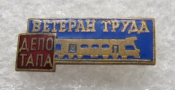 Vintage Soviet/Estonian Badge of the Labor Veteran.