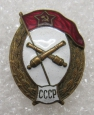 Soviet Postwar Badge For The Graduate Of Artillery Сollege