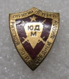 Vintage Soviet Latvia Badge. JDM. Team of the name of the Peters of the 70s School.