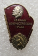 "Vintage Soviet Latvian Badge ""Good Worker of the Communist Labor""."