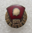Vintage Soviet Estonian Aniversary 50 years of Youth Organisation ЕLKSM Badge.