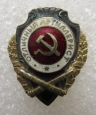 "WWII Red Army Badge ""Excellent artilleryman."""