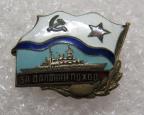 "Soviet Enamel Badge ""For a long trip""."