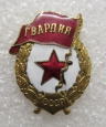 WWII Soviet Guards Badge