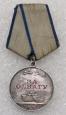 "WWII Red Army Silver Medal ""For the Courage"". №3442079"