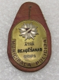 Vintage Badge of Latvian Municipal Police Force ( SWAT ) of Riga.