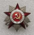 WWII Soviet Order of Great Patriotoc War. 2 stage.