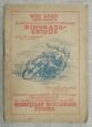 Первенство Эстонской ССР по мотоциклетному спорту. 1952 г.