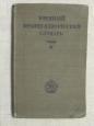 Военный  французско- русский словарь 1931 г