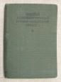 Военный  латышско- русский, русско- латышский  словарь 1933 г