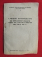 WWII Red Army Manual Book for 7.62 Cal. Submachine Guns Repairing.
