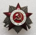 WWII Soviet Great Patriotic War Order of 2st Stage.
