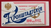 """Russian Imperial Period Сigarette Pack Paper Label """"Kronschtadt's""""."""