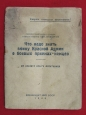 WWII RKKA Red Army Book of general Lizjukov