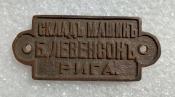 "Russian Empire Time Brass Tag ""Machinery Warehouse of Levensonm Riga""."