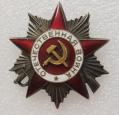 Order of Great Patriotic War 2 Degree. № 219981