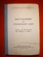 Soviet Army Manual Book for DSHK Heavy Machine Gun 12.7. cal.