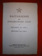 Soviet Army Manual Book for Nagan Revolver Model 1895 and Pistol Model 1938