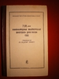 Soviet Army Manual Book for Repairing of SVD Sniper Rifle..
