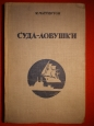 """WWII Soviet Book """"Ship-Traps"""". Author - K.Chaterrton"""