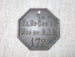 WWI Russian Imperial Leave Warrant Tag