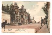 Москва Дом Игумнова на Якиманке
