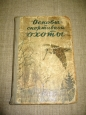 Основы спортивной охоты 1957 г.