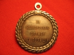 "Russian Imperial Medal ""For the Irreproachable Service"""