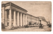 Kazan. Imperor's University