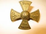 Кокарда ополченца периода Николая II