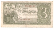 3 Rubles. USSR- 1938