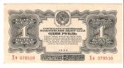 1 рубль 1934 СССР XF
