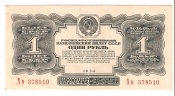 1 Ruble. Dated 1934. XF Series.