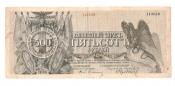 500 Рублей 1919 Россия ПКСЗФ