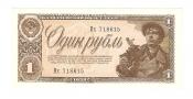 1 Ruble. USSR - 1938.