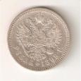 1 Ruble 1899, ФЗ Imperial Russia